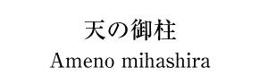 AC_title_002_Amida